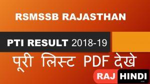 PTI RAJASTHAN RESULT 2019 | DOWNLOAD पीटीआई तर्तीय श्रेणी परिणाम