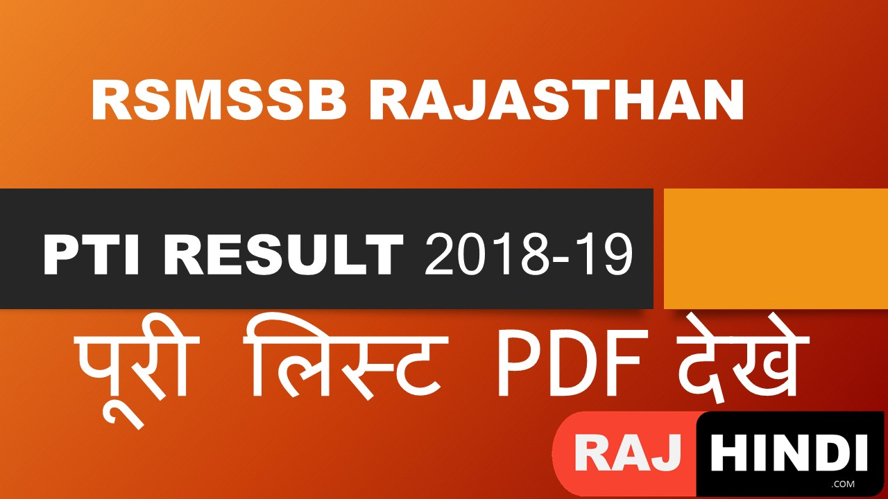 PTI RESULT RSMSSB RAJASTHAN DOWNLOAD 2018-19