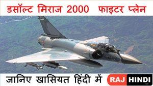 डसॉल्ट मिराज 2000 फाइटर प्लेन – Dassault Mirage in Hindi