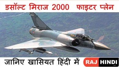 Photo of डसॉल्ट मिराज 2000 फाइटर प्लेन – Dassault Mirage in Hindi