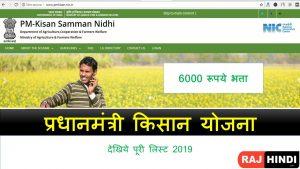 प्रधानमंत्री किसान योजना: मिलेंगे 6000 रूपये PM KISAN सम्मान 2019