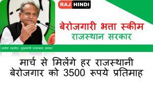 मार्च से आने लगेंगे 3500 रूपये राजस्थान बेरोजगारी भता: अशोक गहलोत