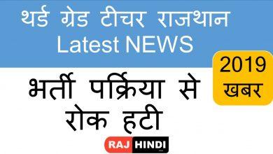 Photo of 3rd Grade Teacher vacancy की रोक हटी latest news Rajasthan