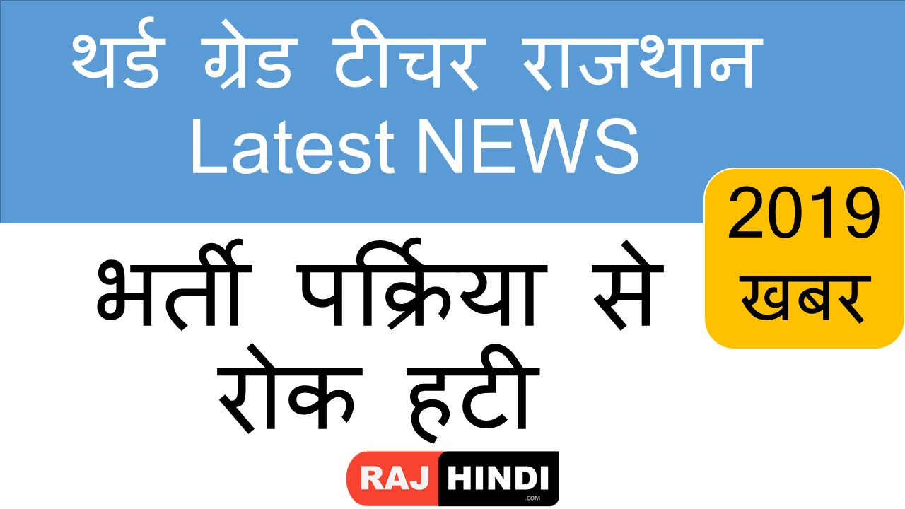 3rd grade teacher vacancy latest news IN HINDI