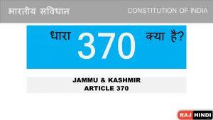 धारा 370 क्या है ? कश्मीर में लगता है अलग कानून