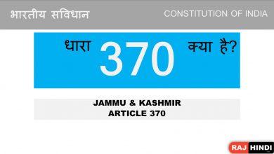 Photo of धारा 370 क्या है ? कश्मीर में लगता है अलग कानून