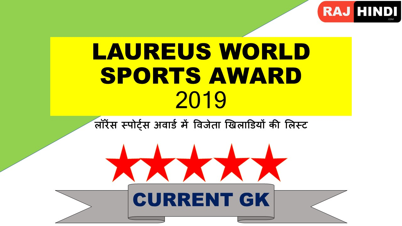 LAUREUS WORLD SPORTS AWARD 2019 CURRENT GK FOR EXAM PREPARATION