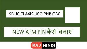 NEW ATM PIN कैसे बनाए व पिन नंबर चाहिए