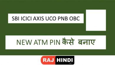 Photo of NEW ATM PIN कैसे बनाए व पिन नंबर चाहिए