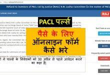 Photo of PACL पर्ल्स कंपनी से पैसे लेने के लिए फॉर्म कैसे भरे