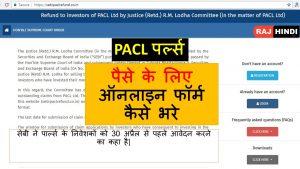 PACL पर्ल्स कंपनी से पैसे लेने के लिए फॉर्म कैसे भरे