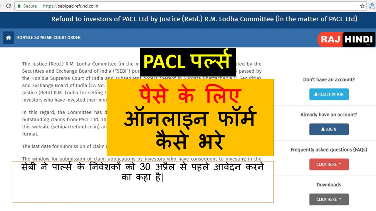 PACL REFUND FORM ONLINE SEBI COURT ORDER LATEST NEWS 2019
