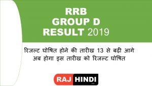 RRB GROUP D RESULT की तारीख अब 13 से बढ़ी आगे, जानिए नई डेट 2019