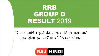 Photo of RRB GROUP D RESULT की तारीख अब 13 से बढ़ी आगे, जानिए नई डेट 2019