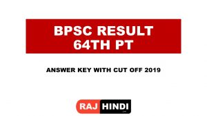 BPSC Result 64th PT with ANSWER KEY & CUT OFF 2019