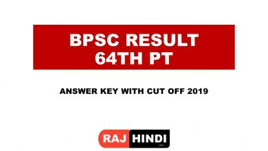 Photo of BPSC Result 64th PT with ANSWER KEY & CUT OFF 2019