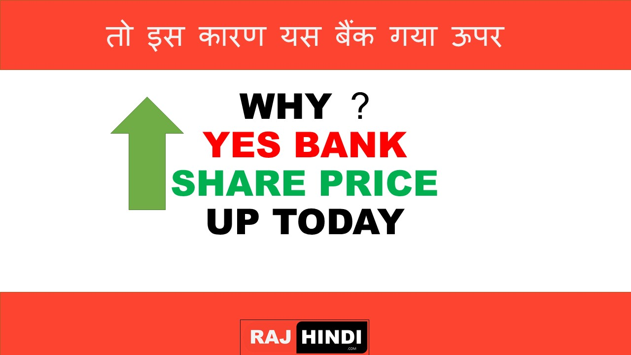 why yes bank share price up today – SHARE MARKET NSE BSE