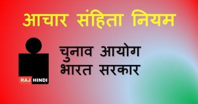 Aachar sanhita rules niyam chunav aayog