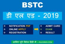 Photo of BSTC 2019 Official Notification – RAJASTHAN