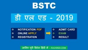 BSTC 2019 Official Notification – RAJASTHAN