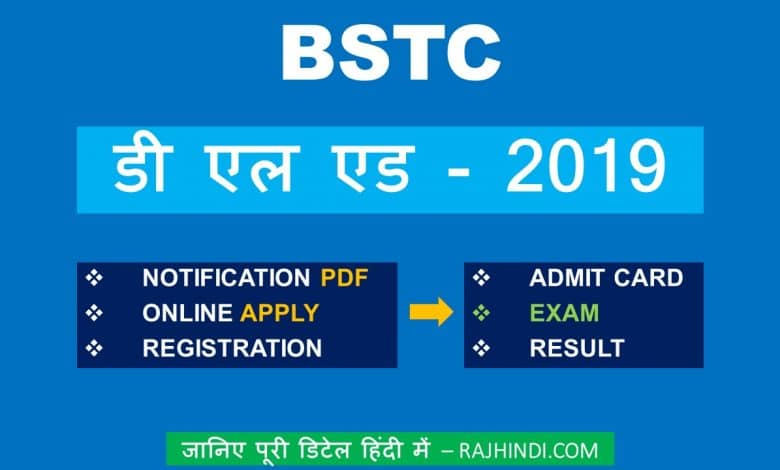 BSTC 2019 Official Notification, ONLINE APPLY, ADMIT CARD, EXAM DATE, RESULT RAJASTHAN