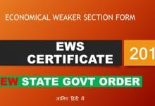 Photo of EWS CERTIFICATE RAJASTHAN – कैसे बनाए