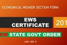Photo of EWS Certificate नियम में बदलाव, अब आसान होगा बनाना: Rajasthan