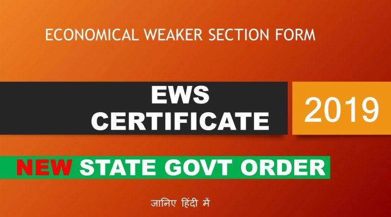 EWS CERTIFICATE RAJASTHAN ORDER 2019 10% RESERVATION