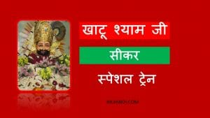 Khatu Shyam Mela Special Trains 2020 : खाटू मेला