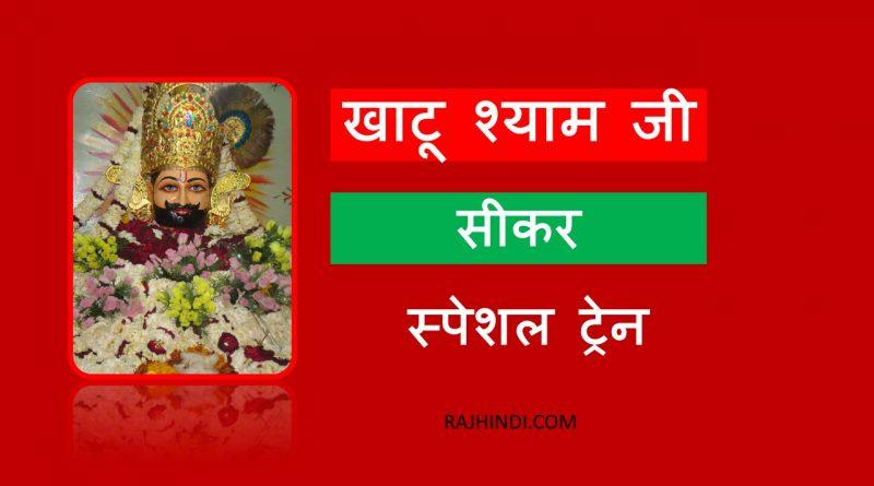 Khatu Shyam Mela Special Trains 2019 खाटू मेला खाटू श्याम जी ट्रेन