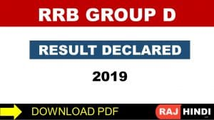 RRB GROUP D RESULT DECLARED OFFICIALLY