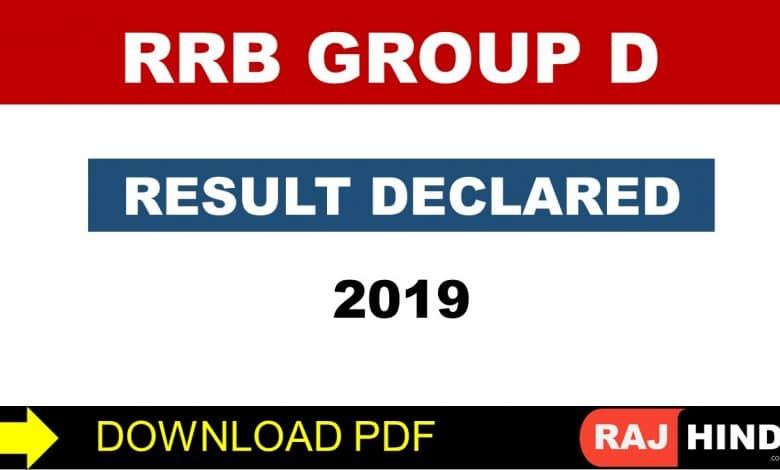 RRB GROUP D RESULT DECLARED 2019 DOWNLOAD PDF FILE DIRECT LINK