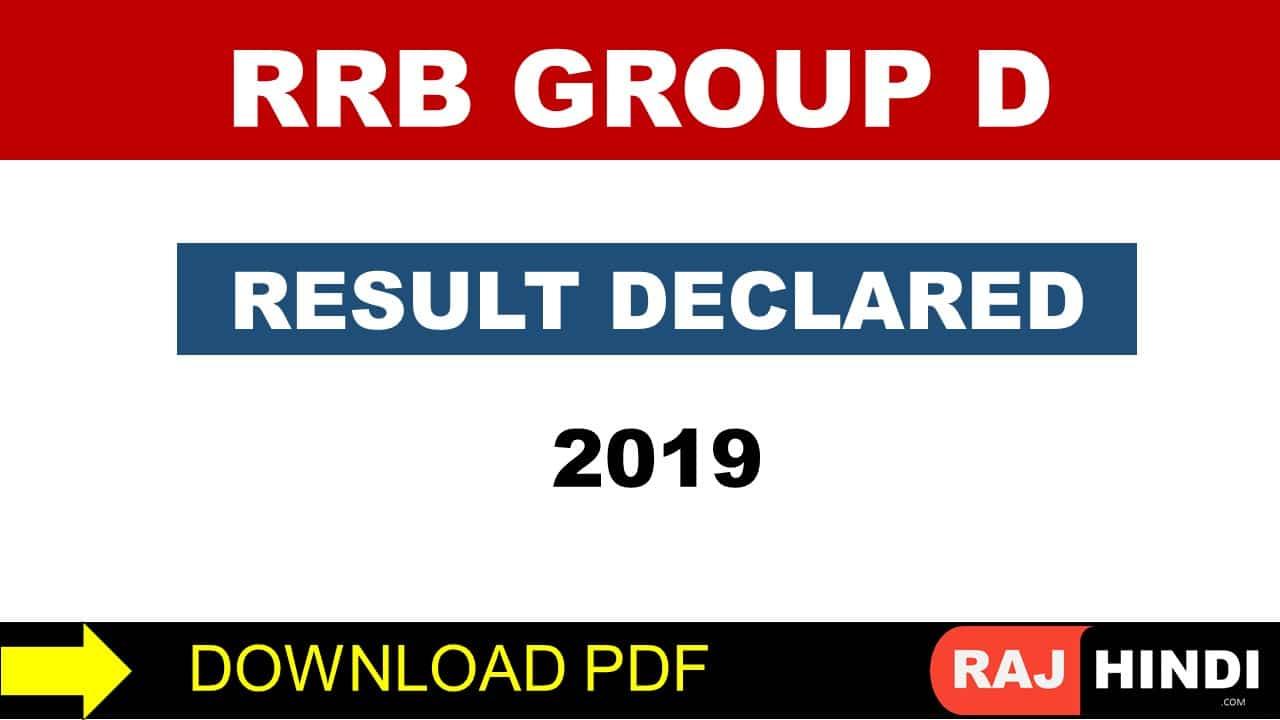 RRB GROUP D RESULT DECLARED 2019 DOWNLOAD PDF FILE DIRECT LINK
