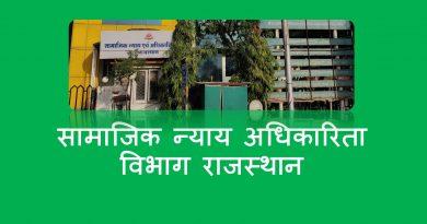 Samajik Nyay Adhikarita Vibhag Rajasthan SARKAR ORDER NEWS