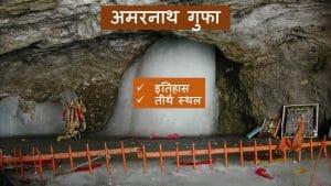 अमरनाथ यात्रा – गुफा का इतिहास और रहस्य