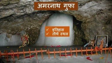 Photo of अमरनाथ यात्रा – गुफा का इतिहास और रहस्य