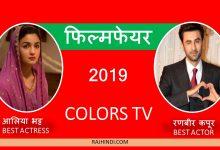 Photo of 64 Filmfare Award 2019 Winner on TV Channel