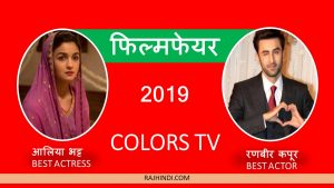 64 Filmfare Award 2019 Winner on TV Channel