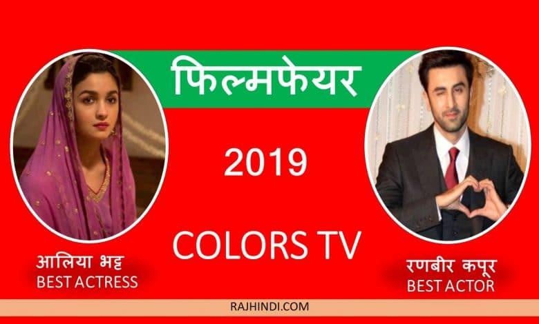 filmfare awards 2019 winners list and TV Channel telecast