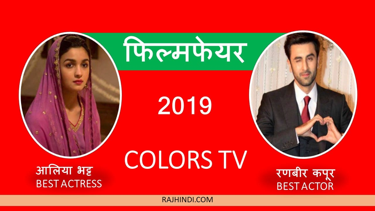 64 Filmfare Award 2019 Winner on TV Channel