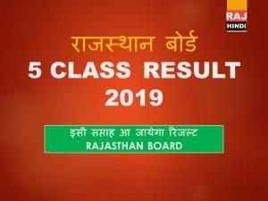 RBSE 5 CLASS RESULT 2019, इसी सप्ताह आएगा