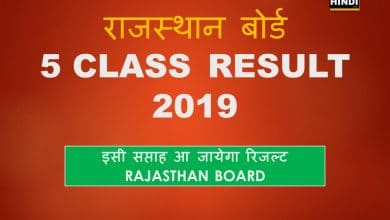 Photo of RBSE 5 CLASS RESULT 2019, इसी सप्ताह आएगा