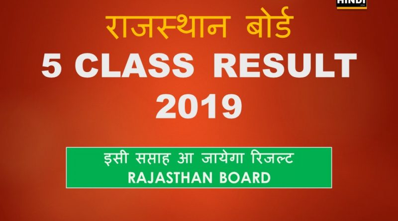 RBSC 5 CLASS RESULT 2019 DATE