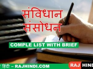 Samvidhan Sansodhan list in hindi