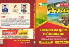 Photo of Chetak Book Subhash Charan Best Rajasthan GK Book