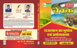 Chetak Book Subhash Charan Best Rajasthan GK Book
