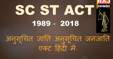 SC ST ACT in Hindi 1989 2018