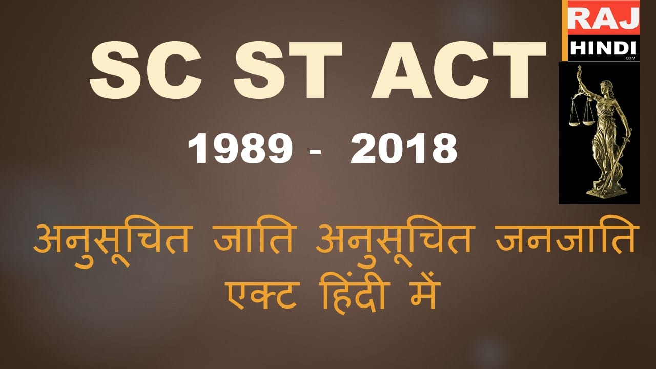 SC ST ACT in Hindi 1989 2018