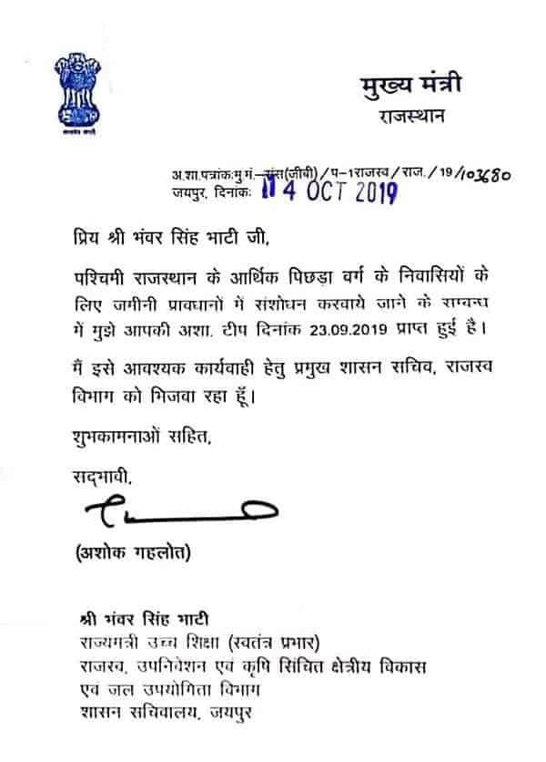 ews certificate new order by CM Rajasthan 14 October 19