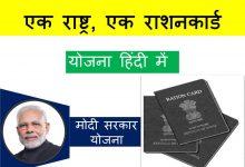 Photo of एक राष्ट्र एक राशन कार्ड योजना ONE NATION ONE RATION CARD Yojana in Hindi